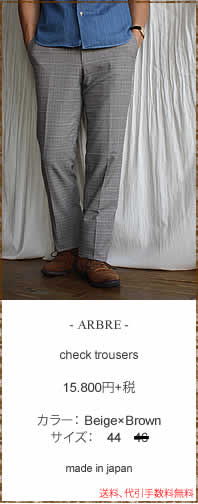 ARBRE (アルブル) check trousers チェックトラウザーズ チェックスラックス 正規取扱店 奈良県のセレクトショップ IMPERIAL'S インペリアルズ
