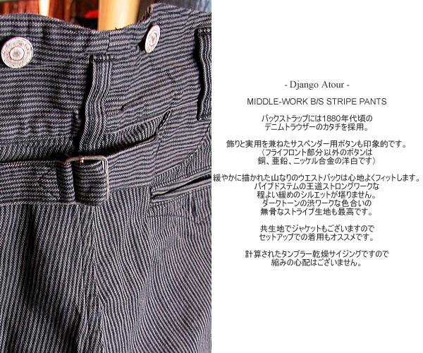 Django Atour (ジャンゴ アトゥール) DP-021 MIDDLE-WORK B/S STRIPE PANTS